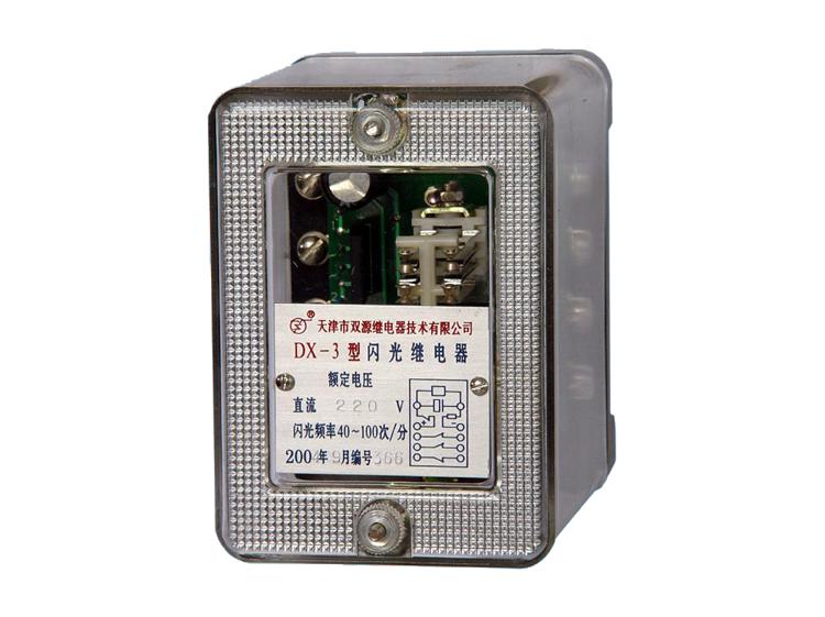 继电器作为信号指示之用。当主保护继电器动作时,通过闪光继电器的接点控制各种的灯光信号。 [技术数据] 电压规范: 触点容量: 在电压不超过250V电流1A的直流有感(时间常数为510-3秒)回路中,触点断开功率为50W。 在电压不超过250V电流2.5A的交流电路中(cos=0.40.1)断开功率不小于500VA。 触点允许接通电流不大于 5A历时1小时。