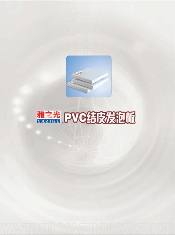 购买 Pvc 结皮发泡板