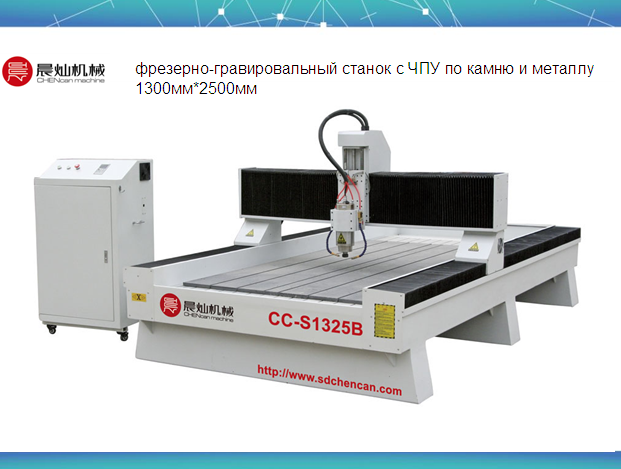 Buy Stone-working CNC Router CC-S1325B
