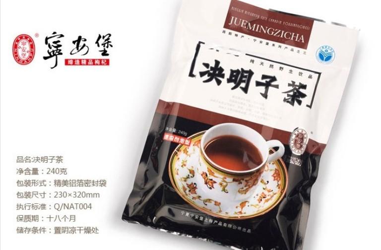 购买 240克决明子茶