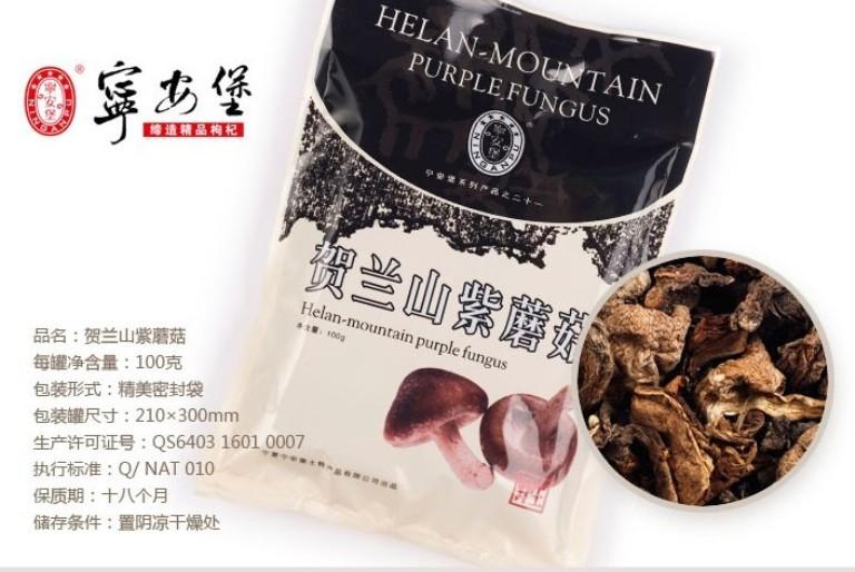 购买 野生100g贺兰山紫蘑菇