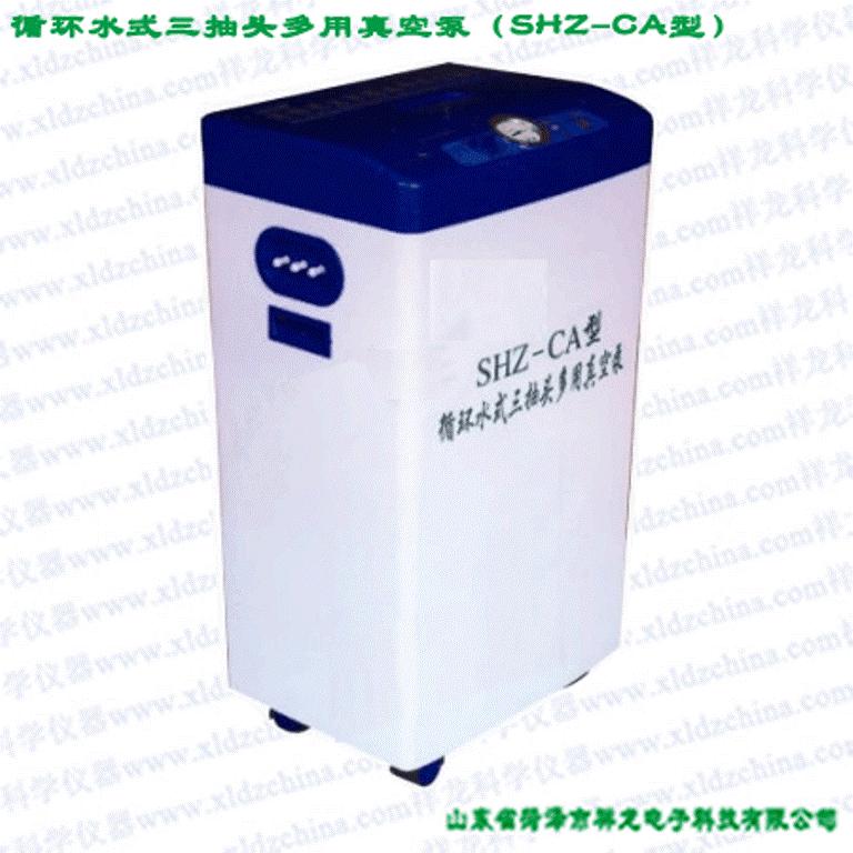 Buy SHZ-CA型循环水式三抽头多用真空泵