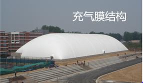 购买 充气膜结构,篷房膜结构,张拉式结构、骨架支撑式膜结构
