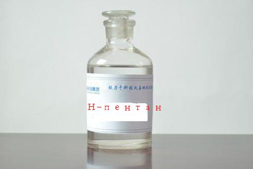 购买 Н-ПЕНТАН