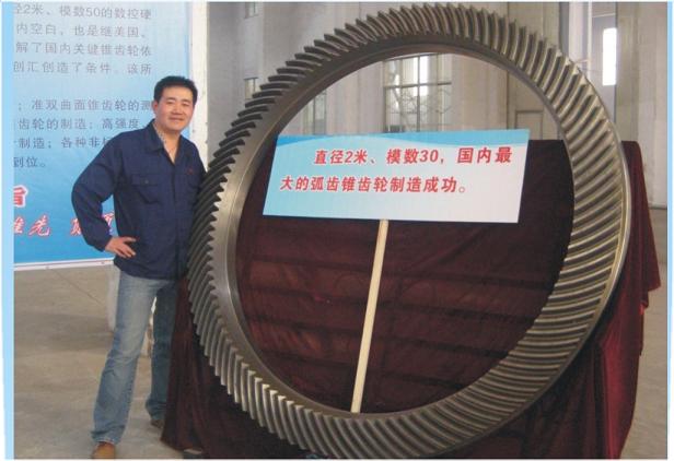 Купить Пользовательские точность Глисон спиральных конических снастей