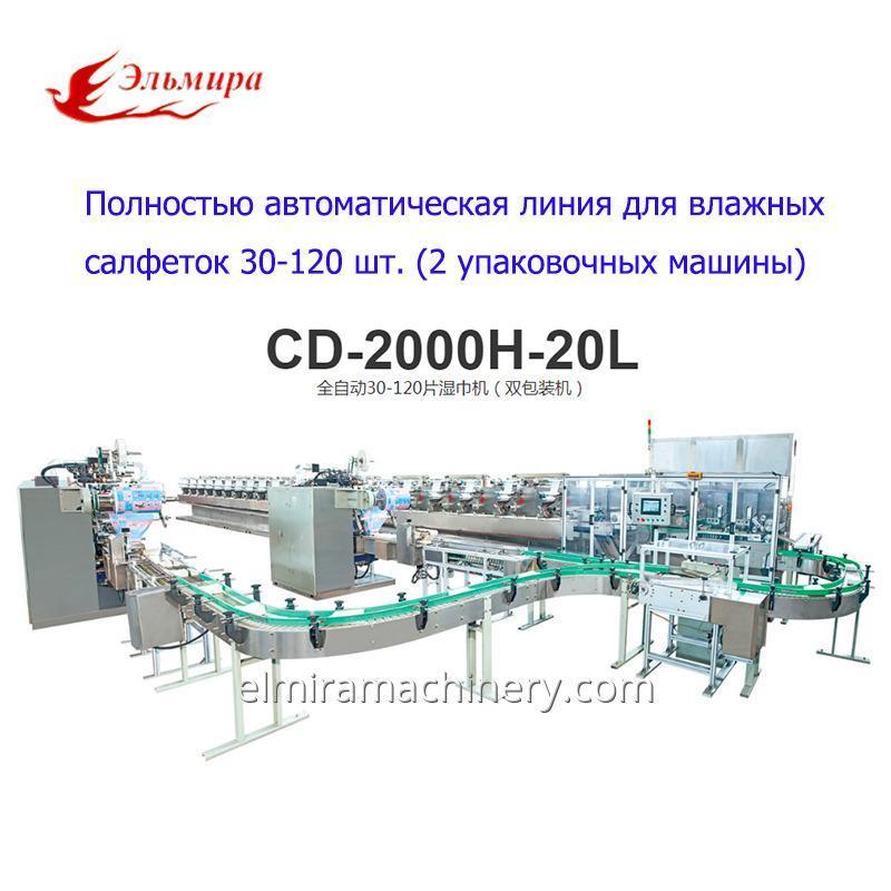 Full Automatic 30-120 Piecespack Wet Wipe Machine Line ( 2 Packing Machine )