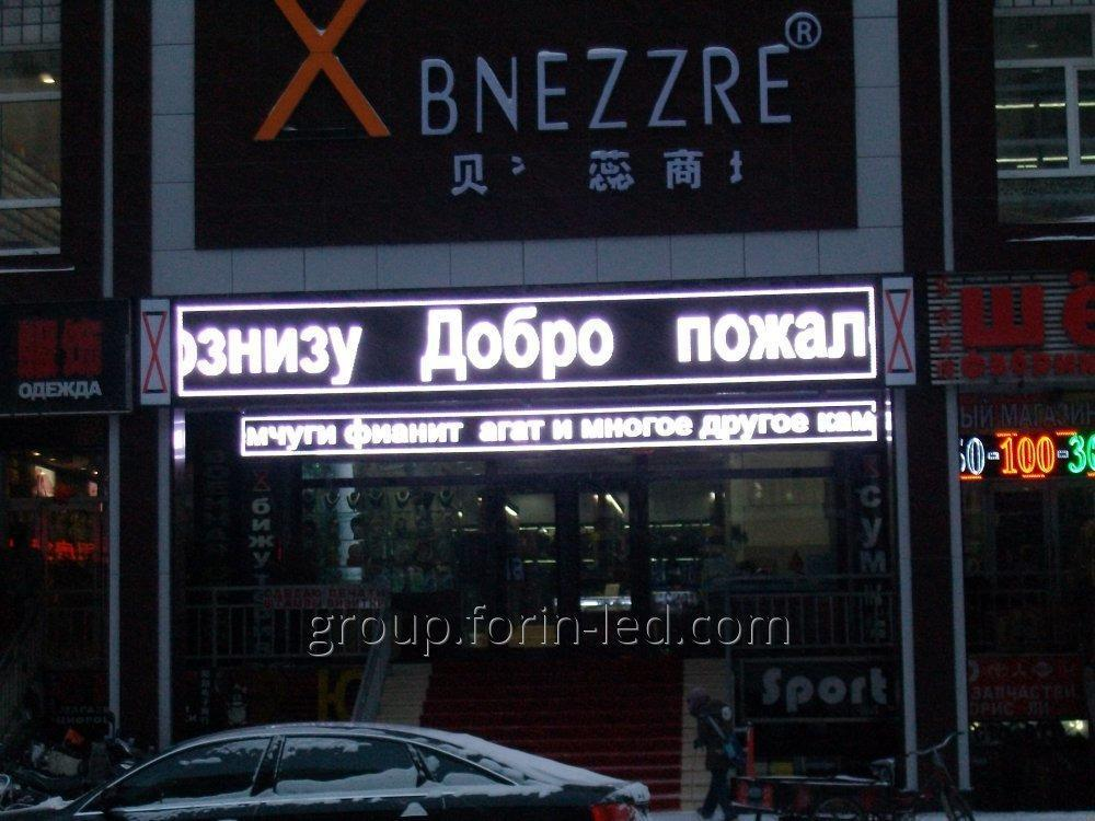 Advertising led marquee white