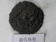 碳化金属铬粉