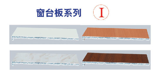 Buy PVC窗台板