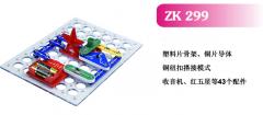 金智电磁积木zk299
