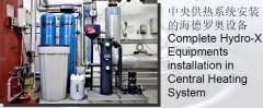 供热系统水处理
