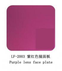 紫红色镜面板