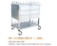 B-05全不锈钢口服药车(三抽屉)