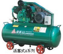 A系列活塞式空气压缩机