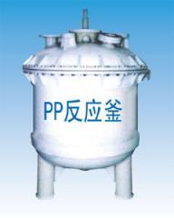 PP式反应釜、搅拌罐