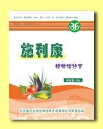 施利康植物增壮素