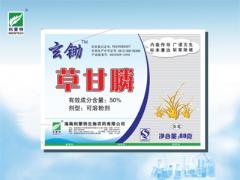 50%草甘膦可溶粉剂