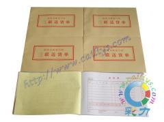 珠海彩力印刷-三联送货单
