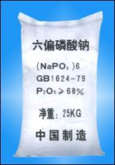 六偏磷酸钠