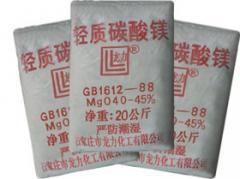 轻质碳酸镁(玻璃陶瓷用)