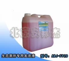 发泡液、发泡剂-环保生态公厕专用