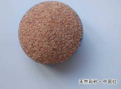 天然彩砂-中国红