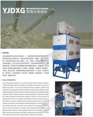 YJDXG型高压电选机