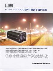 高压钠灯节能匹配器