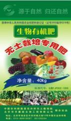 有机生态型无土栽培专用肥