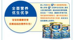 Milk powder with vitamins