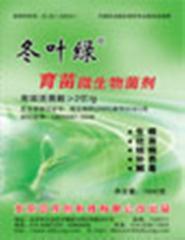育苗微生物菌剂