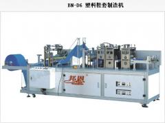 BN-D6 塑料鞋套制造机