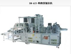 BN-A23-购物袋制造机