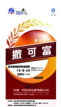 硫酸钾型高钾复合肥