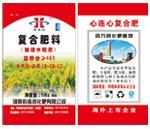 加硅水稻肥