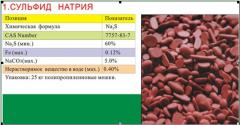 Natrium pyrosulphate