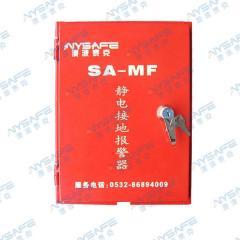 固定式 SA-MF