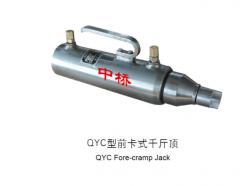 QYC型系列前卡式千斤顶