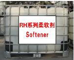 RH系列柔软剂