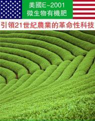 E-2001生物有机肥