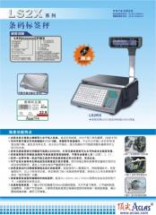 Labels & barcode printing retail scales