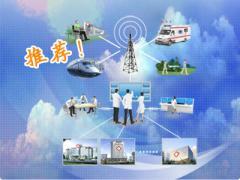 天荣移动监护网络系统