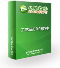 亿星工艺品ERP软件