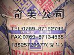台湾奇美一般通用级PC/ABS PC-345, PC-36