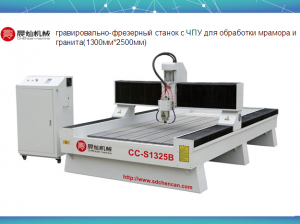 Hot price Stone Cnc Router machine CC-S1325B