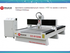 Stone-working CNC Router CC-S1325B