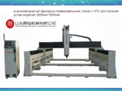 Foam Model CNC Router CC-BS2030B