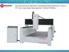Wood and Foam CNC Molding Machine--CC-B1325B