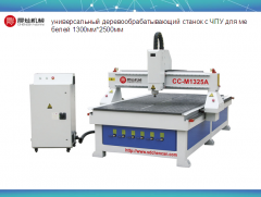 3D wood CNC machine--CC-M1325A