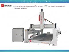 4 Axis Foam Wood Mould CNC Machine--CC-B530BG